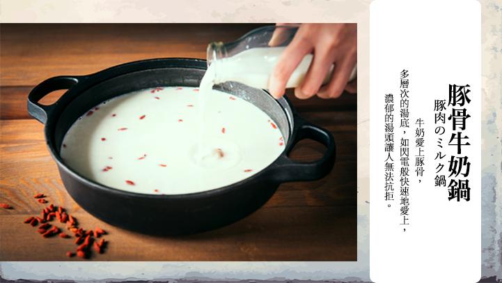 豚骨牛奶鍋.jpg