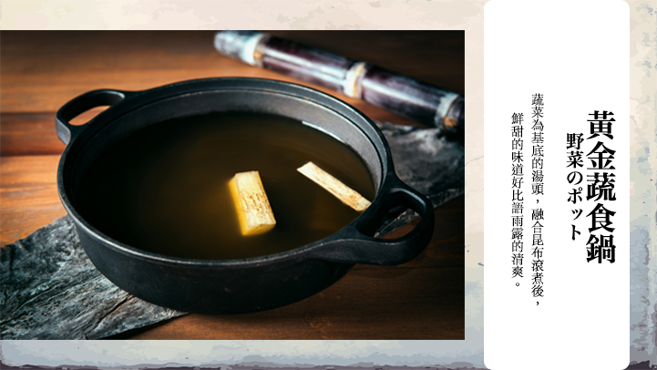 黃金蔬食鍋.jpg