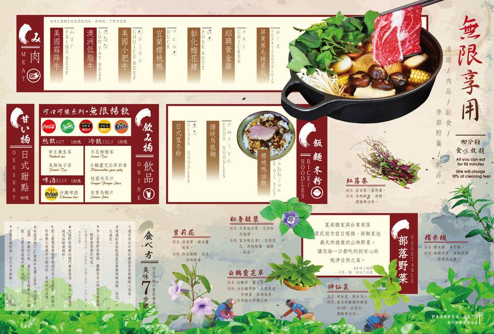 1070105夏部菜單最新-02.jpg