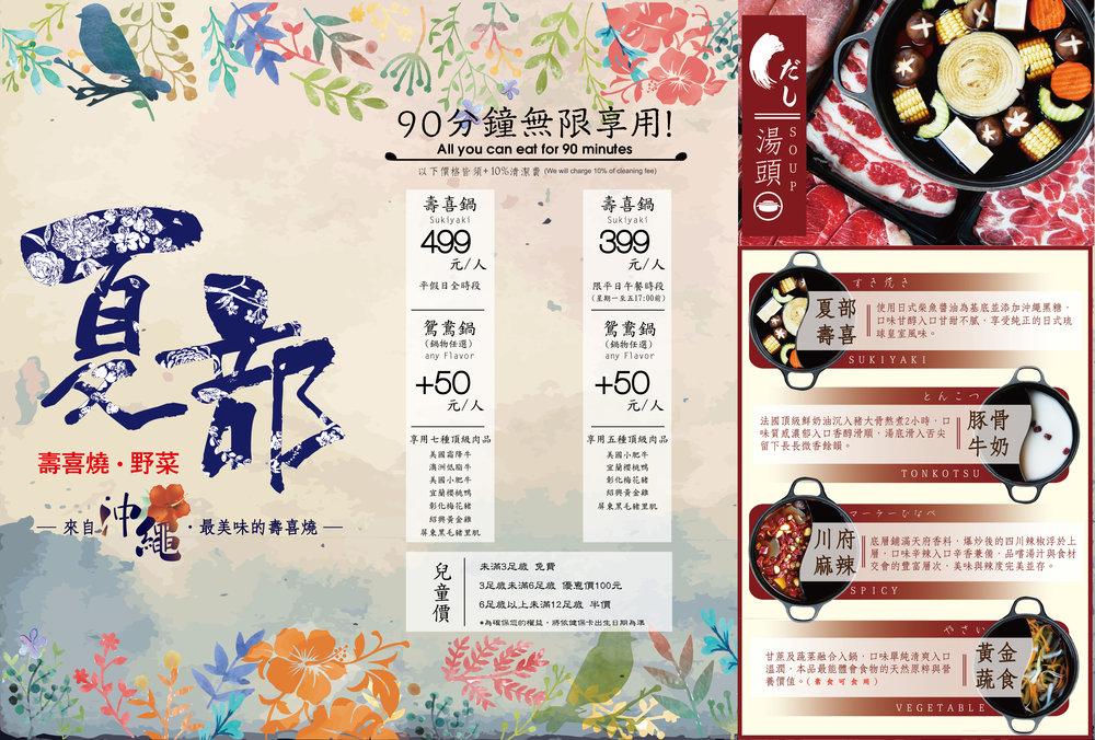1070926夏部菜單最新-01.jpg