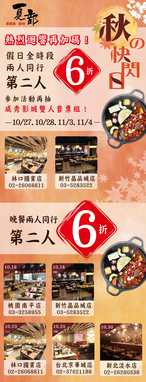 快閃加碼活動a4-02.jpg