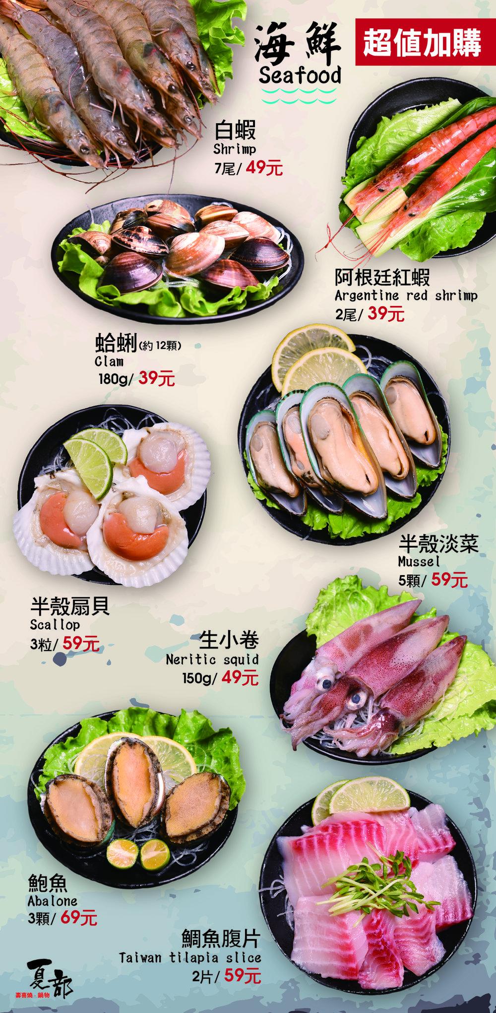 1071127-夏部海鮮加點菜單-01.jpg