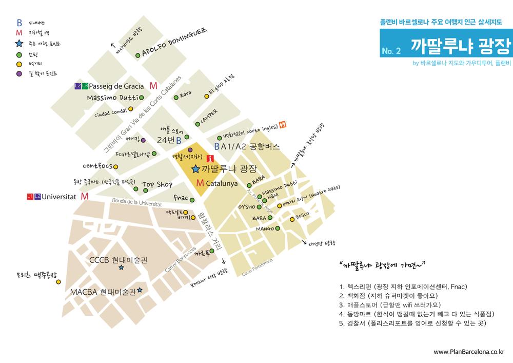 플랜비 포인트지도 2탄 까딸루냐 광장.png