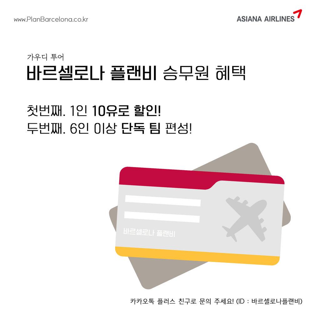 아시아나항공 승무원 할인.jpg