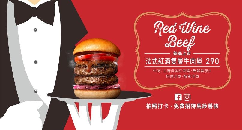 世貿紅酒醬漢堡插卡.jpg
