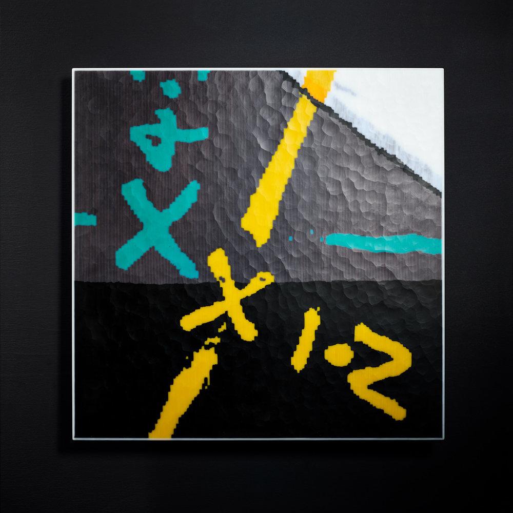 Yellow & Green X's, 2016