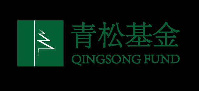 青松基金.png
