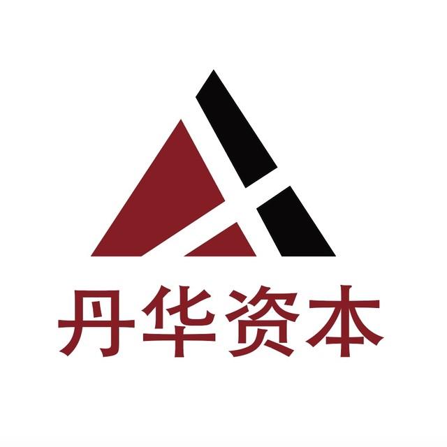 丹华资本.jpg