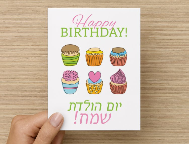Happy Birthday Greeting Card Hebrew English