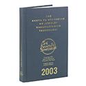 2003 Santa Fe Symposium Papers