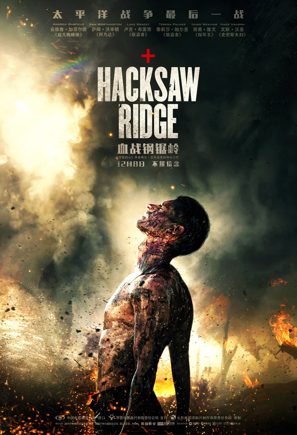 HACKSAW RIDGE - MOT CREATIVE.jpg