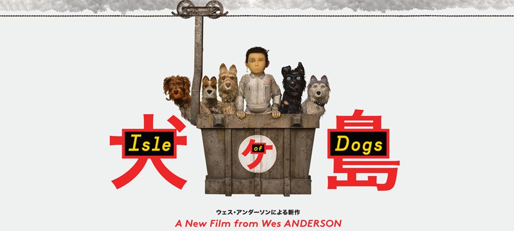 Isle-of-Dogs-for-Blog.png