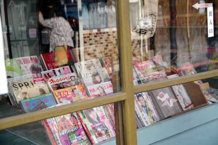 In the same location. Tsukinoe Bookstore has been running business since the end of the war.