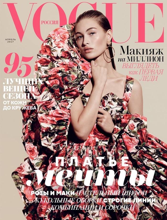 Grace-Elizabeth-Vogue-Russia-April-2017-Cover-Editorial01.jpg