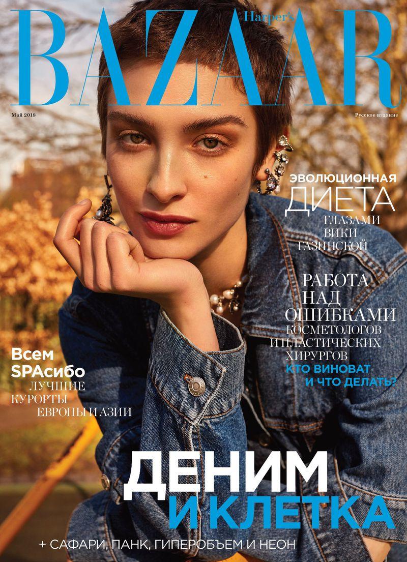 Lera Abova by Agata Pospieszynska for Harper's Bazaar Russia May 2018 (2).jpg