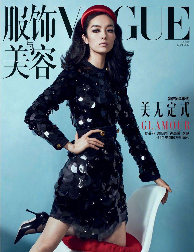 Fei-Fei-Sun-Emma-Summerton-Vogue-China-April-2019 (3).jpg