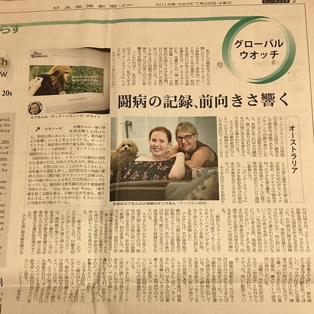 How's your Japanese... Emma's story recently appeared in a Japanese newspaper. I guess an inspirational story such as this translates well into any language. So proud of my girl!  Tamra