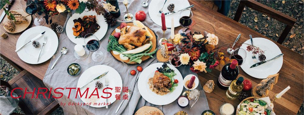 2018-12-05_聖誕餐桌_網站圖宣-02.jpg