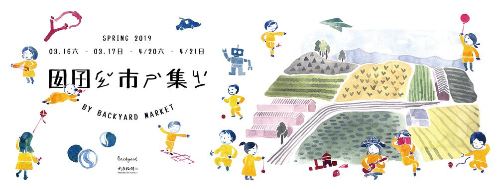 2019-02-12_囡囝市集_FB封面-01.png