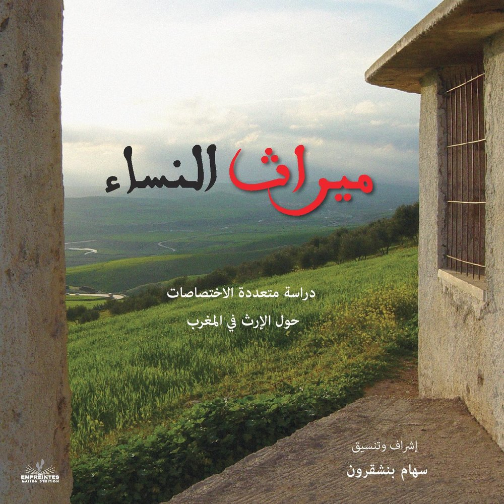Mirath An-nissae - Version arabe, sortie en 2017