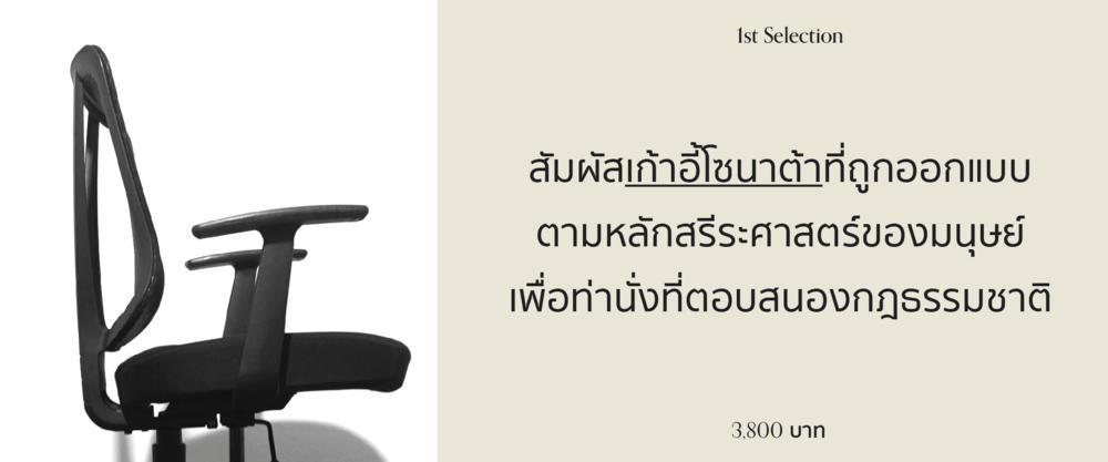 Sonata Office Chair