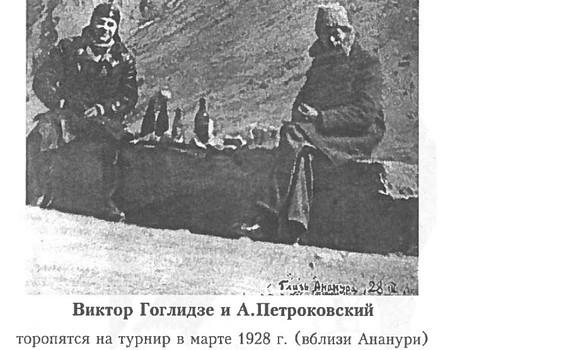 Victor Goglidze with A.S. Petrokovsky