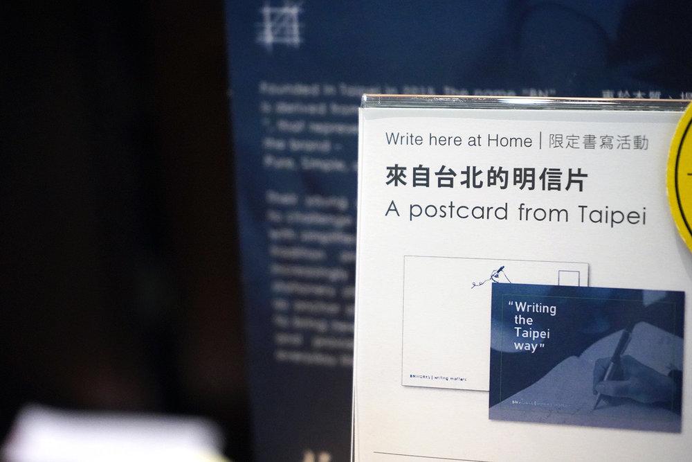 bnworks at home hotel daan 寫一張來自台北的明信片