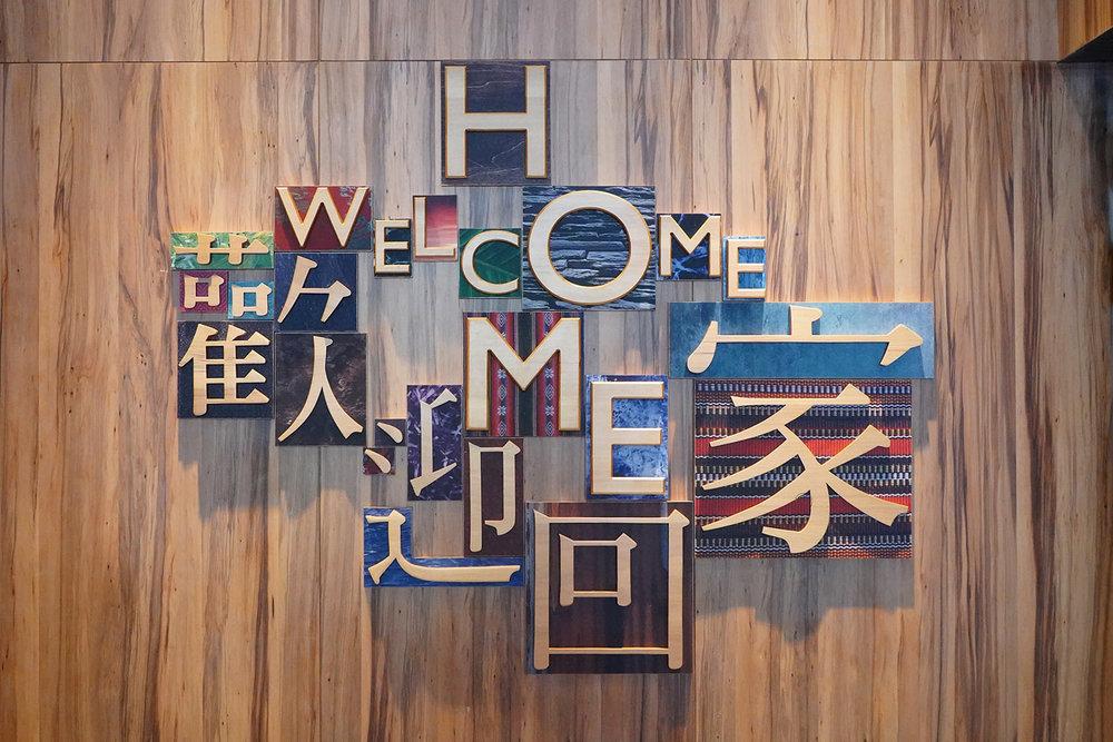 home hotel daan 一樓大廳 歡迎標語