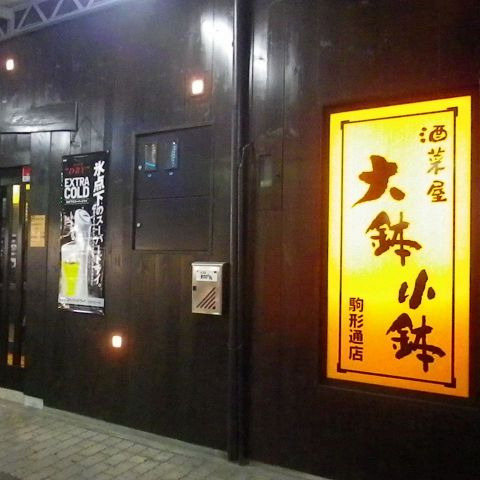 大鉢小鉢駒形通店 (Komagate Shop - chicken & grill) - 4 Chome-4-3 Komagatadōri, Aoi-ku,Shizuoka,Shizuoka Prefecture420-0042