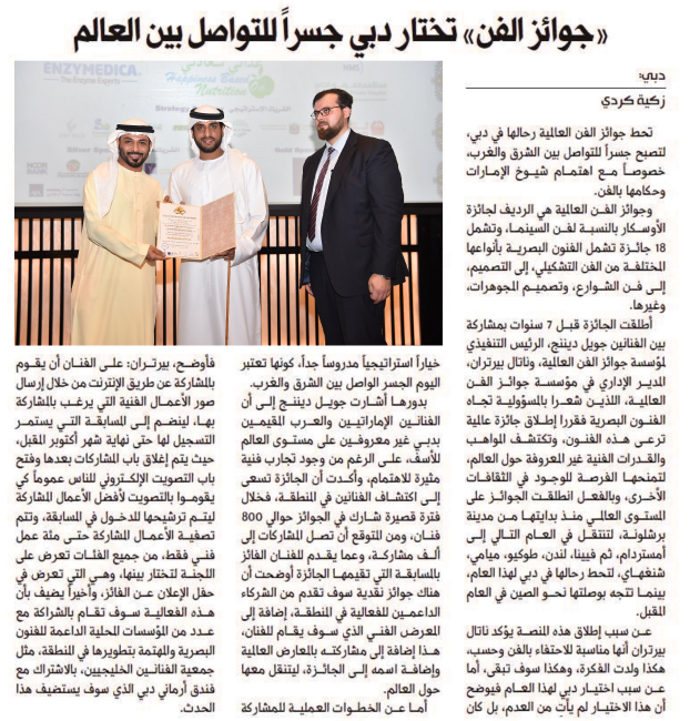 Al Khaleej Newspaper