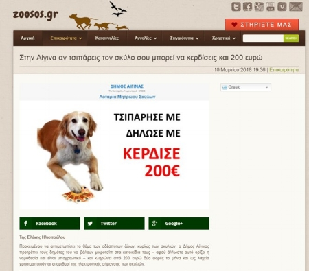 Screenshot for Press Coverage Zoosos.gr.jpg
