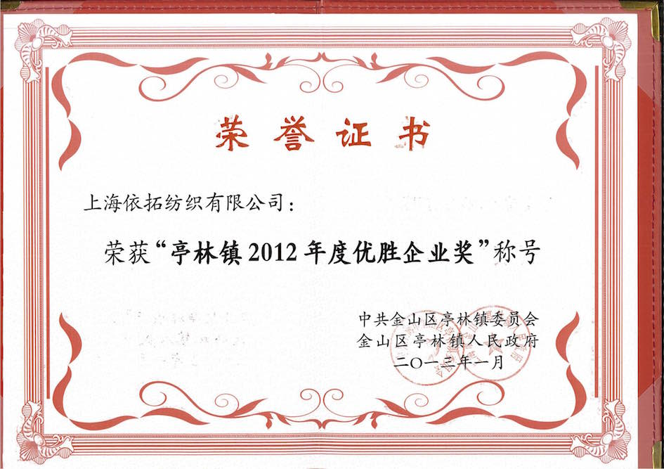 kanetop-2012-excellence