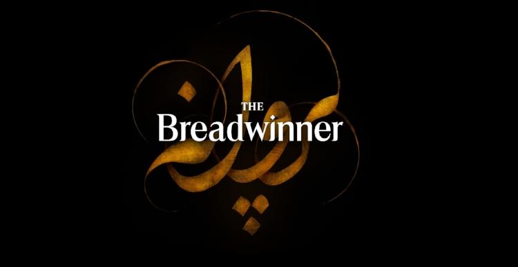The-Breadwinner-new-text.jpg
