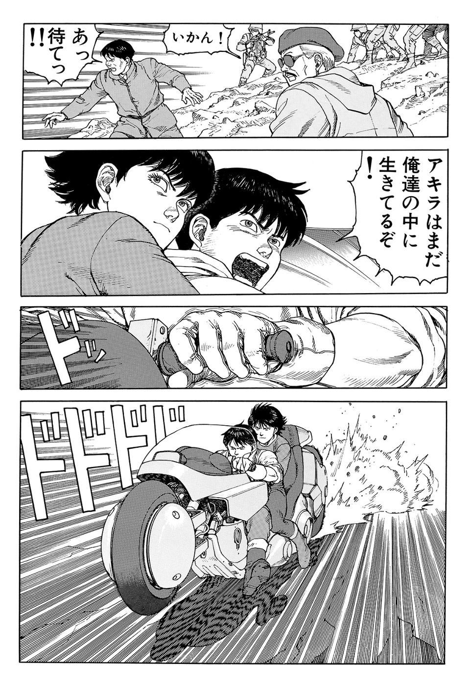 otomo_interview_akira_manga.jpg