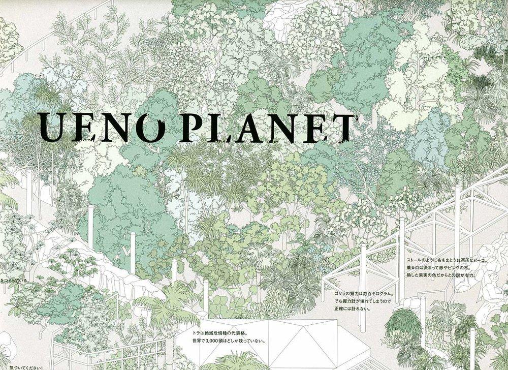 Haruka-Misawa-ueno-planet-10.jpg