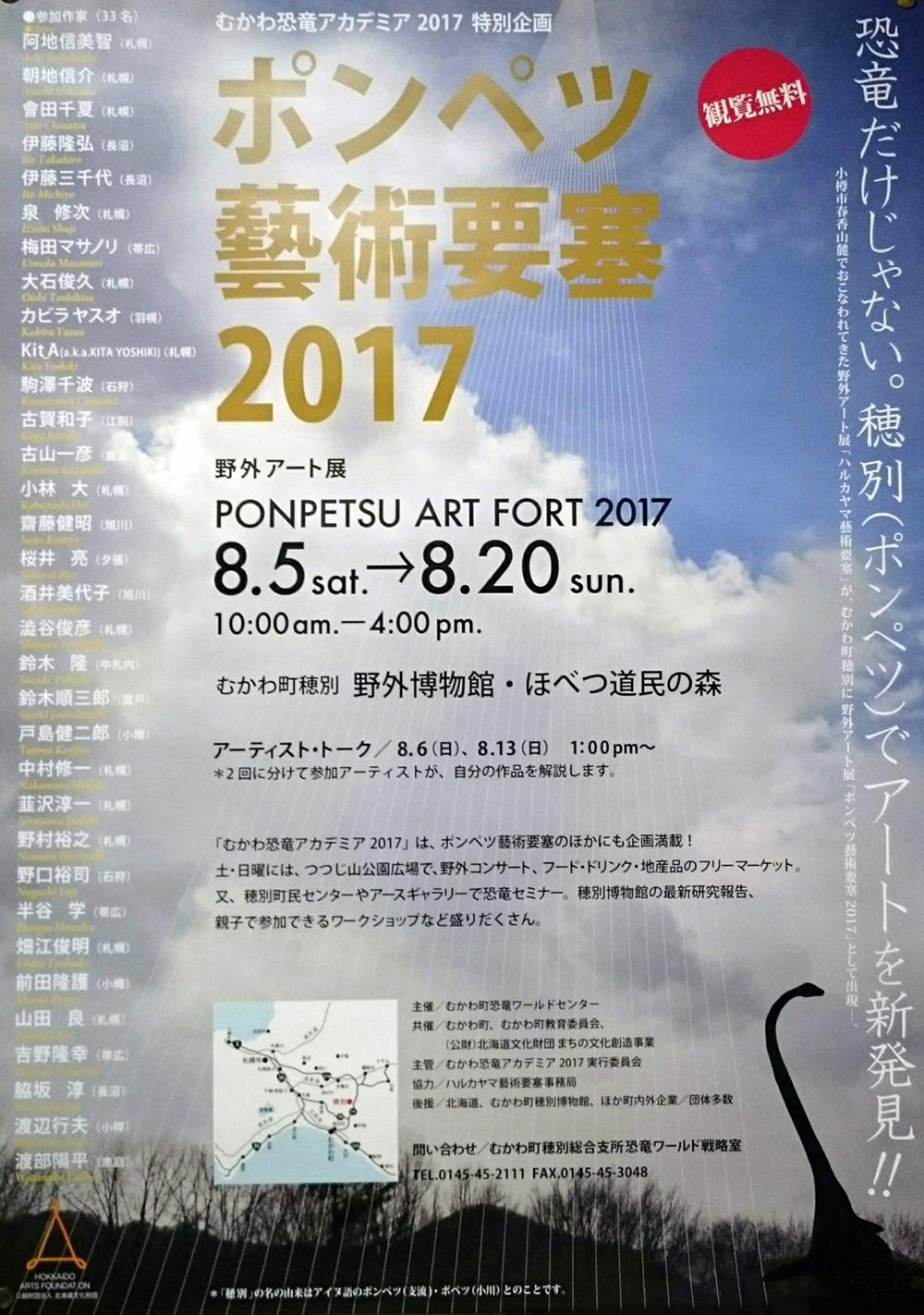 ponpetsu-art-fort-hobetsu