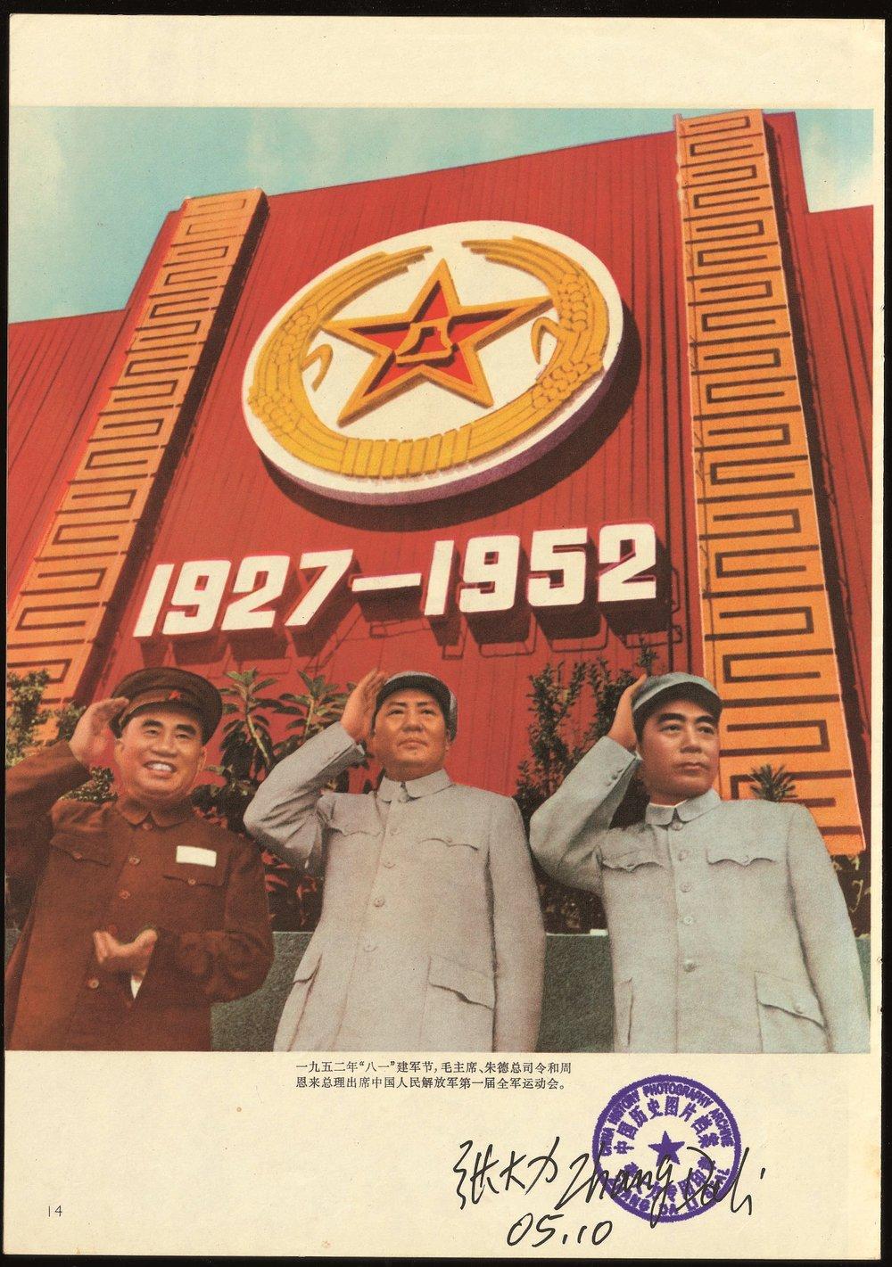 Zhang Dali, A second History, immagine di propaganda maoista
