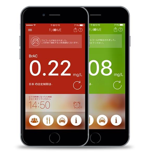 今の     酩酊   度を色で判断できる     アプリのテスト結果に赤色の画面が表示された場合、アルコール濃度が法定制限を超えています。アルコールが抜けるまでの推定時間が表示されますので、酔いが覚めるのを待ってから、もう一度測定しましょう。