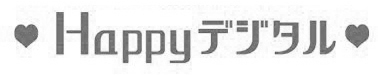 Happyデジタル.jpg