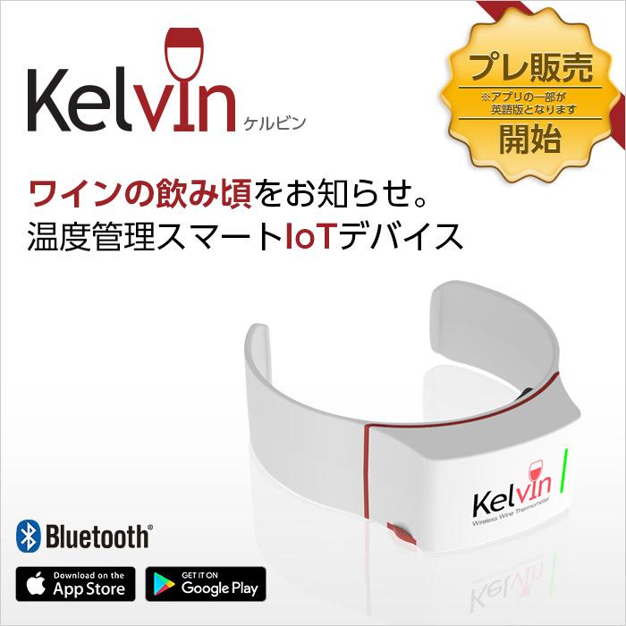 kelvin_keyvisual01.jpg