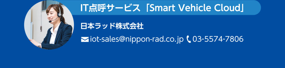 IT点呼サービス:日本ラッド株式会社 iot-sales@nippon-rad.co.jp 03-5574-7806