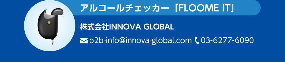 アルコールチェッカー:株式会社INNOVA GLOBAL b2b-info@innova-global.com 03-6277-6090