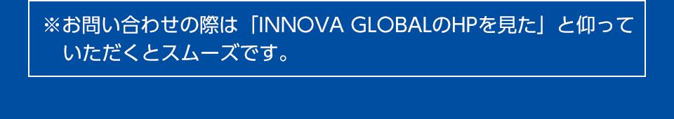 ※お問い合わせの際は「INNOVA GLOBALのHPを見た」と仰っていただくとスムーズです。