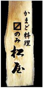 Masunomi Matsuya Kappou