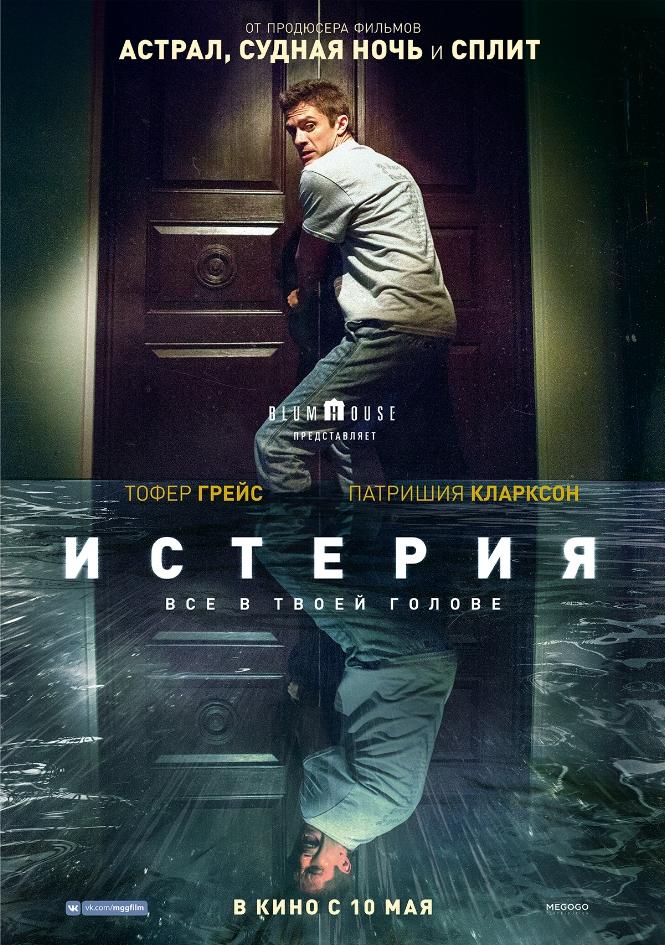 poster_ru.jpg