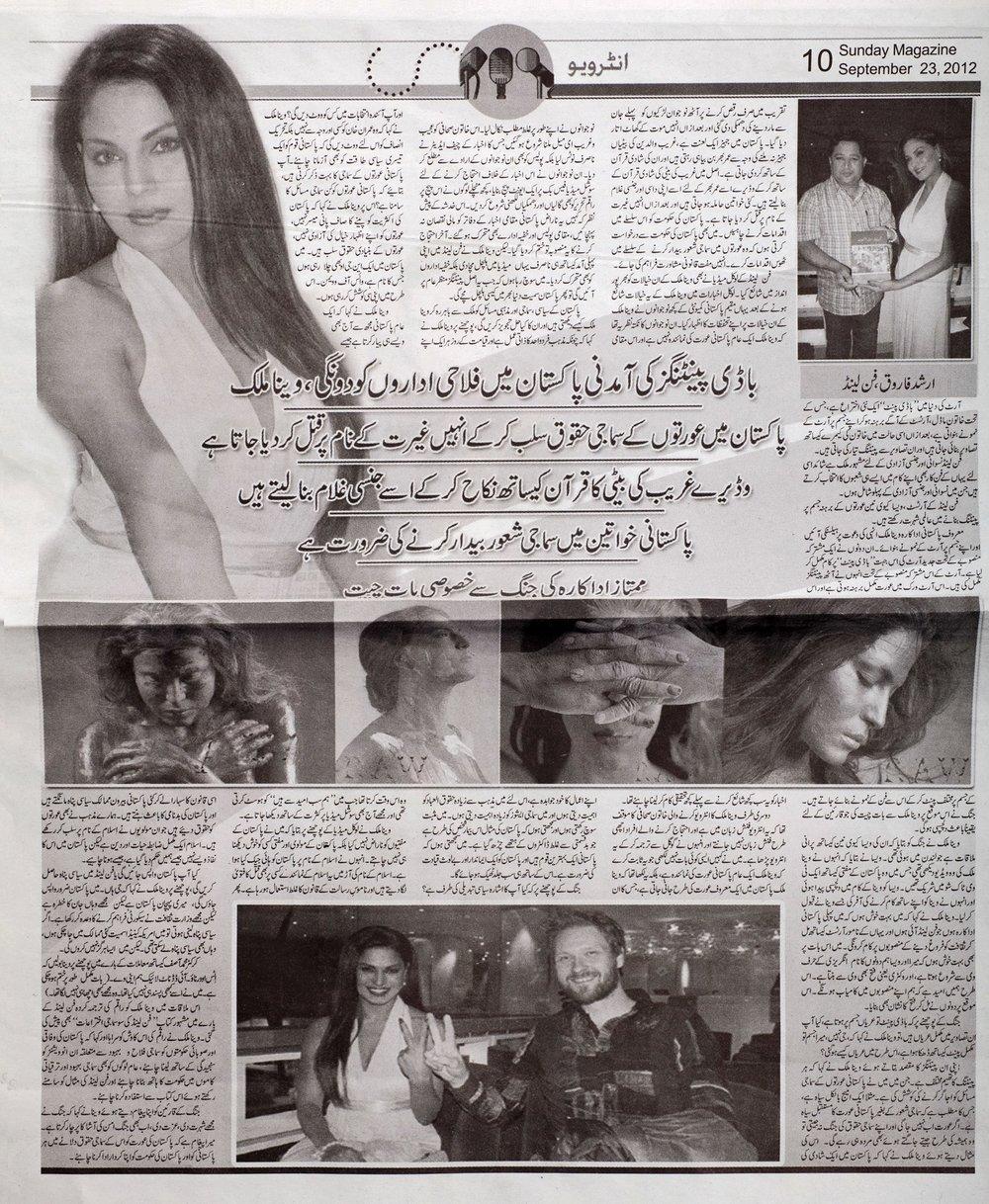 Daily Jang / Urdu Paper