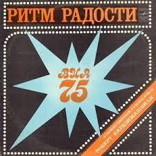 ВИА 75 - РИТМ РАДОСТИ (МЕЛОДИЯ, 1981)