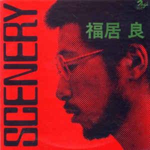 RYO FUKUI - SCENERY (TRIO RECORDS, 1976)
