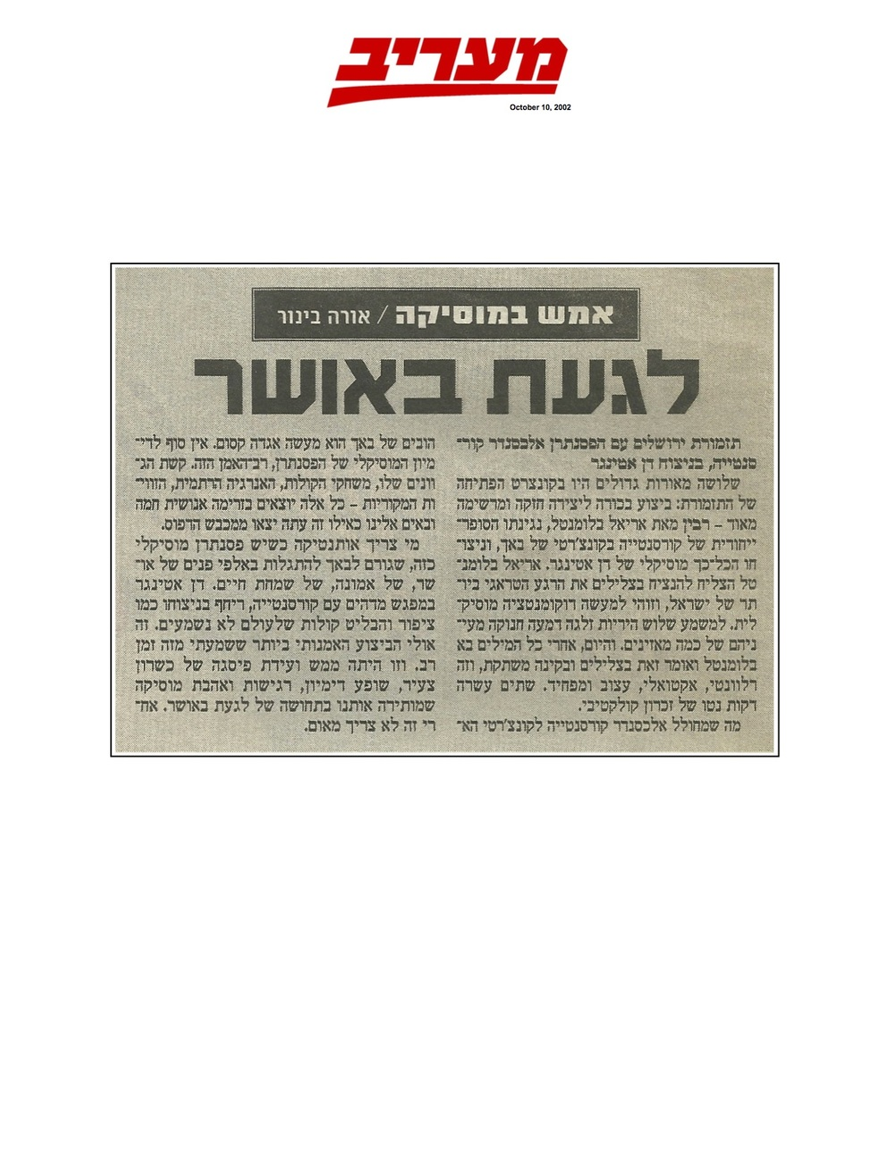 Composer Ariel Blumenthal Review: Rabin for orchestra Maariv, Israel