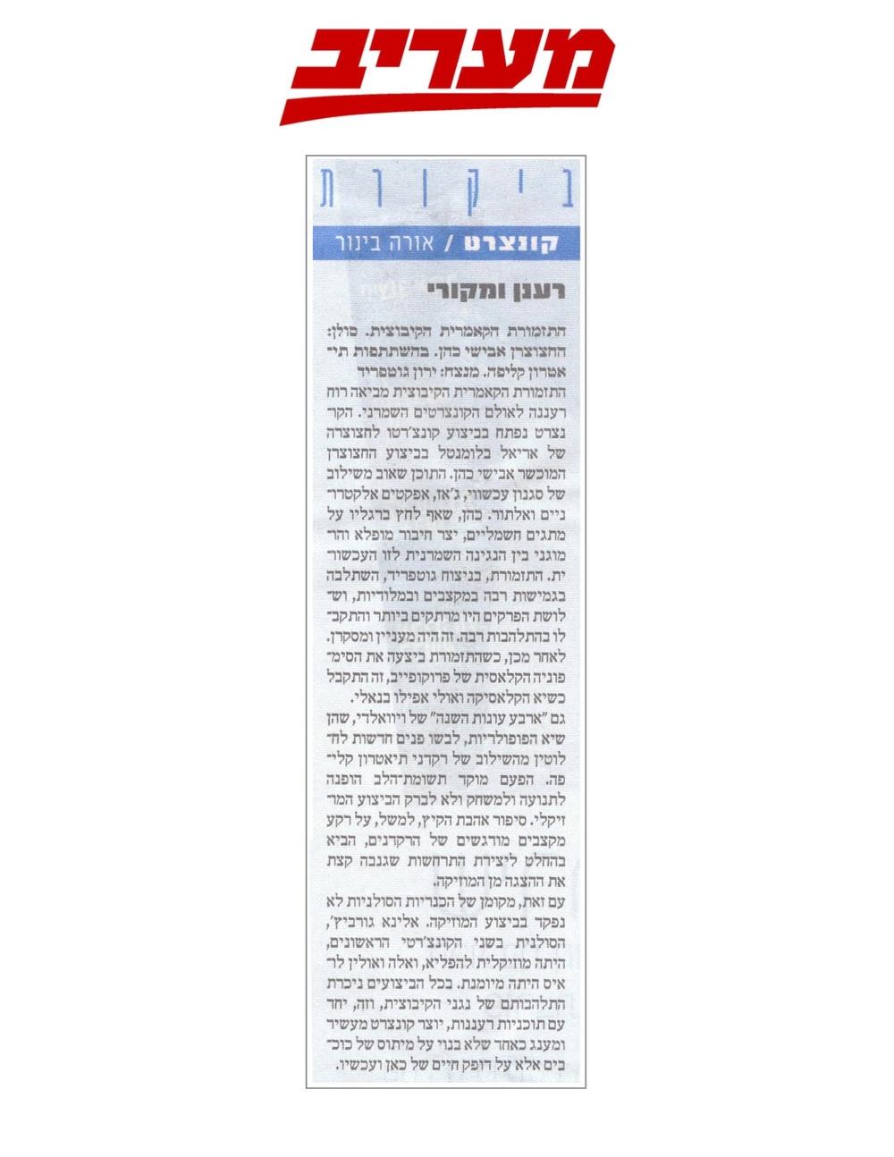 Composer Ariel Blumenthal Review: Trumpet Concerto featuring Avishai Cohen Maariv, Israel
